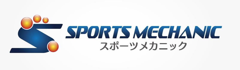スポーツメカニック